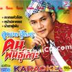 Karaoke VCD : Look-prae Uraiporn - Khon pun lor