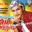 Look-prae Uraiporn : Khon pun lor