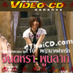 Karaoke VCD : Jintara Poonlarb - Payanark fark ruk