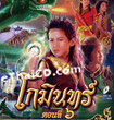 Thai TV serie : Gomin - set 3