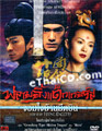 The House Of Flying Daggers [ DVD ]