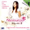 Karaoke VCD : Sunaree - Tee sood kong hua jai Vol.4