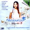 Karaoke VCD : Sunaree - Tee sood kong hua jai Vol.5