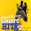 Special collection : Giraffe Hits - vol.2