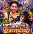 Thai TV serie : Kaew Na Mah - set 1