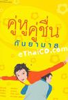 Thai Novel : Koo Hoo Koo Chuen