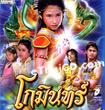 Thai TV serie : Gomin - set 4
