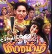 Thai TV serie : Kaew Na Mah - set 2