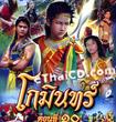 Thai TV serie : Gomin - set 5