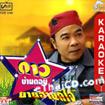Karaoke VCD : Dao Baandon - Yaai Hhy dee jai