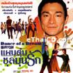 Dance Of A Dream [ VCD ]