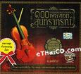 CDs + VCDs Pack : Ummata 100 pleng Soontaraporn
