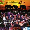 Concert Karaoke : Carabao - Concert puer Charng