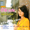 Tai Orathai : Special - Yoo Nai Jai Samuer