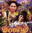 Thai TV serie : Kaew Na Mah - set 3