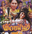 Thai TV serie : Kaew Na Mah - set 4