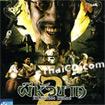 Headless Hero 2 [ VCD ]