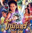 Thai TV serie : Gomin - set 6