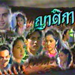 Thai TV serie : Ya-Ti-Ka [ DVD ]