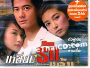 HK serie : Romancing Hong Kong - Box.1