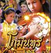 Thai TV serie : Gomin - set 7