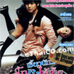 100 Days with Mr. Arrogant [ VCD ]