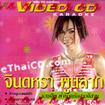 Karaoke VCD : Jintara Poonlarb - Tumnarn ruk sao Esarn