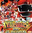 Gaoranger : GaoRanger VS Super Sentai Ranger