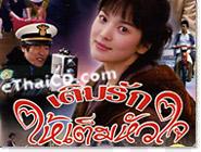 Korean serie : Sunshine of Love - Box # 1
