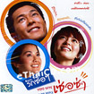 Love On The Rocks [ VCD ]