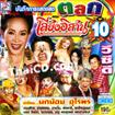 Morlum concert : Sieng Isaan band - Talok 10