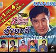 Karaoke VCD : Sayun Sunya - Hua kra-ti 6-7-8