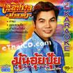Karaoke VCD : Chalermpol Malakum - Moon aui pui