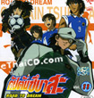 Captain Tsubasa : Road to Dream - Vol. 11-15