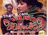 Korean serie : Sunshine of Love - Box # 2