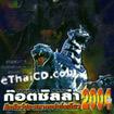 Godzilla : Tokyo S.O.S. [ VCD ]