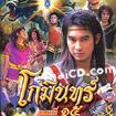 Thai TV serie : Gomin - set 8