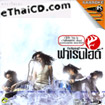 Karaoke VCD : Fahrenheit - Fahrenheit