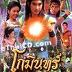 Thai TV serie : Gomin - set 9