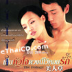 The Foliage [ VCD ]