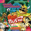 Thai Animation : Piphob Yommarat - Vol.2