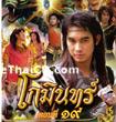 Thai TV serie : Gomin - set 10
