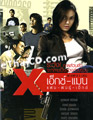 The Story of X-Circle [ DVD ]
