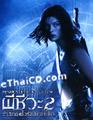 Resident Evil : Apocalypse [ DVD ]