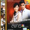 Karaoke VCD : Kantana : TV serie soundtracks - vol.14
