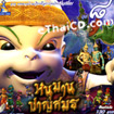 Hanumann Chansamorn : The Animation (vol.8)