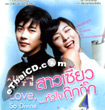 Love So Divine [ VCD ]