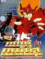 Saint Seiya : The Legendary Knight - Set.1