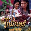 Thai TV serie : Gomin - set 11