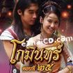 Thai TV serie : Gomin - set 12 (End)